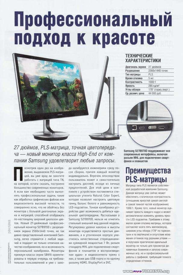 Chip №11 (Россия) (Ноябрь) (2012) PDF