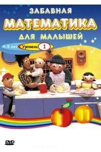 Забавная математика для малышей [01-70 из 70] DVDRip