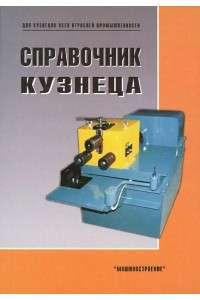 А. Матвеев, В. Кочетков - Справочник кузнеца | PDF