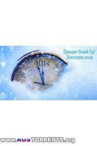 VA - Приходит Новый Год! Новогодние песни