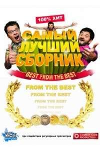Сборник - Постскриптум. Самый лучший сборник! | MP3