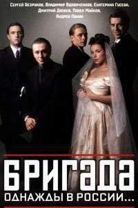 Бригада [01-15 серии из 15] | DVDRip-AVC