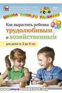 Как вырастить ребенка трудолюбивым и хозяйственным. Для детей от 2 до 4 лет | DVDRip