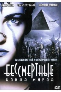 Бессмертные: Война миров | BDRip 1080p