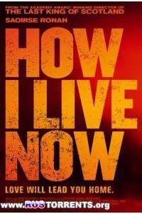 Как я теперь живу / Как я теперь люблю   HDRip   ЛицензияHow I Live Now