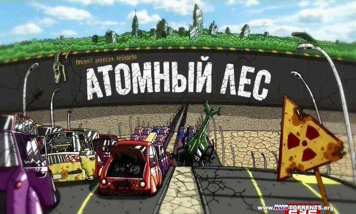 Атомный Лес [S02] | SATRip