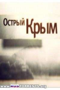 Острый Крым | SATRip