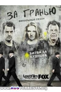 За гранью / Грань ( Сезон 5)   WEBDLRip   LostFilm