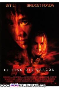 Поцелуй дракона | BDRip 1080p