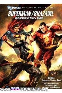 Супермен Шазам Возвращение Черного Адама   HDRip