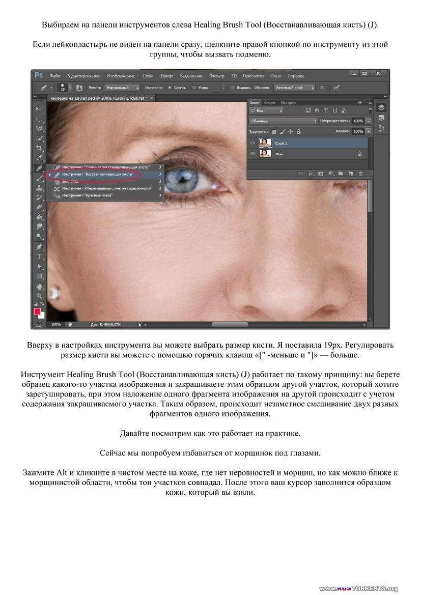 ��������� ���� Photoshop. ��� ��������� ������ �� ���� ��� ������ �������� | PDF