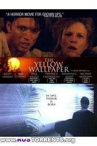 Жёлтые обои | DVDRip