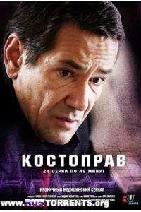 Костоправ [01-12 серии из 12] | WEB-DLRip