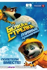 Белка и Стрелка: Лунные приключения | DVD5 | лицензия