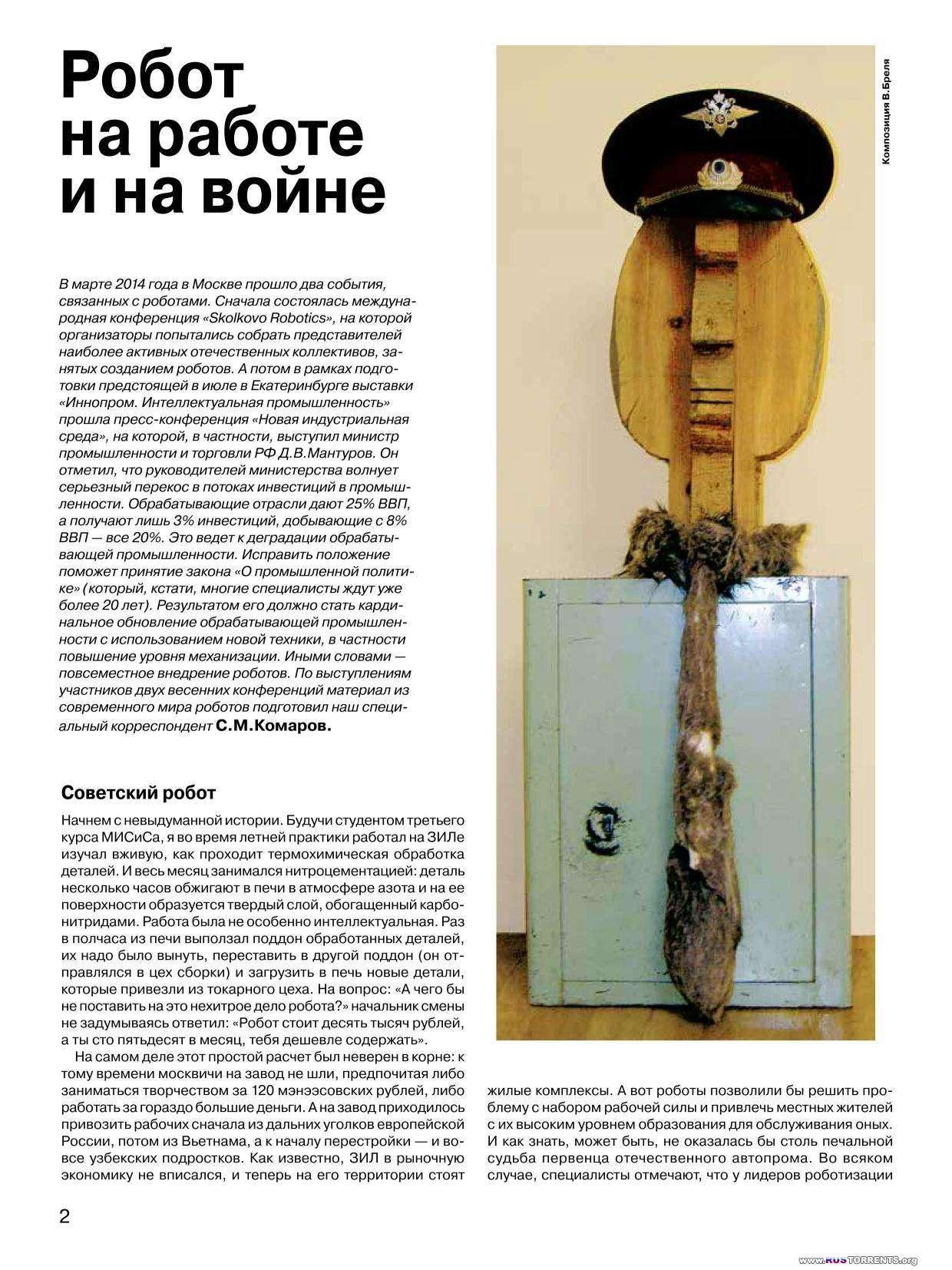 Химия и жизнь (31 номеров) | PDF