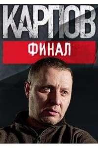 Карпов. Финал | SATRip