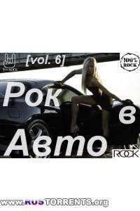 VA - Рок в Авто vol.6