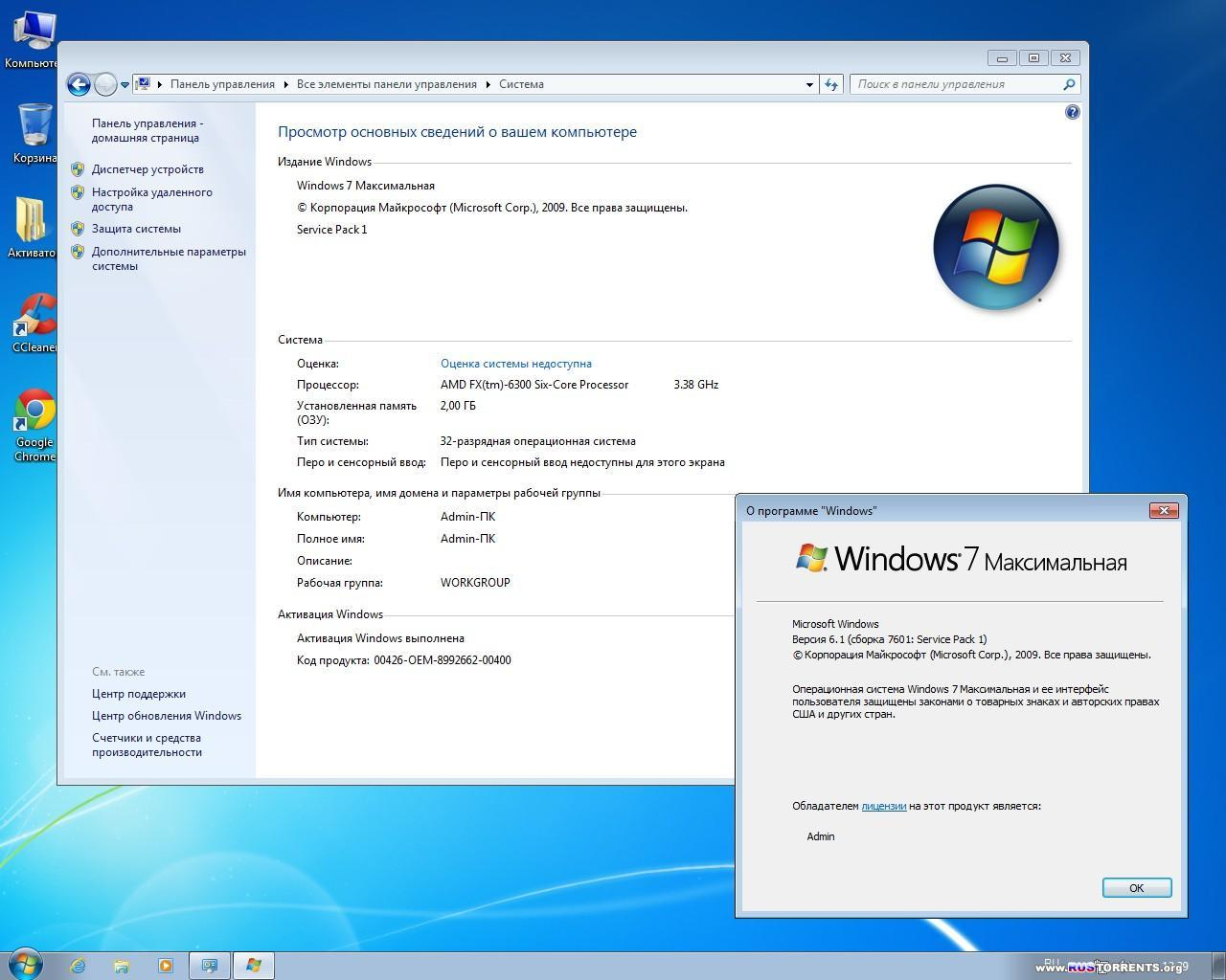 Windows 7 Ultimate & Pro SP1 x86/x64 by Doom v.1.14 RUS