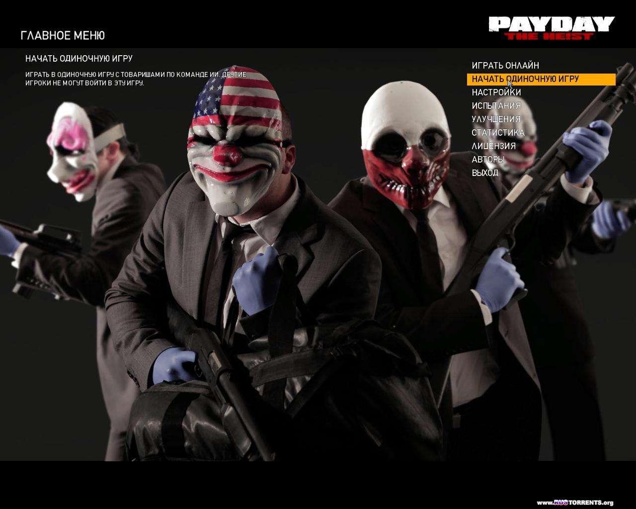 Payday: The Heist v 1.0r2 | Repack от Fenixx