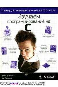 Дэвид Гриффитс, Дон Гриффитс - Изучаем программирование на C