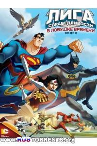 Лига Справедливости: В ловушке времени | WEB-DLRip | iTunes