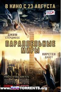 Параллельные миры | DVDRip