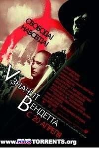 «V» значит Вендетта | BDRip 1080p