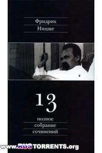 Фридрих Ницше - Полное собрание сочинений в 13 томах + письма Фридриха Ницше [14 из 15] (2005-2014) | DJVU, PDF