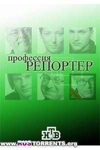 Профессия - репортер. Повелители бесов [30.11.2014] | SATRip