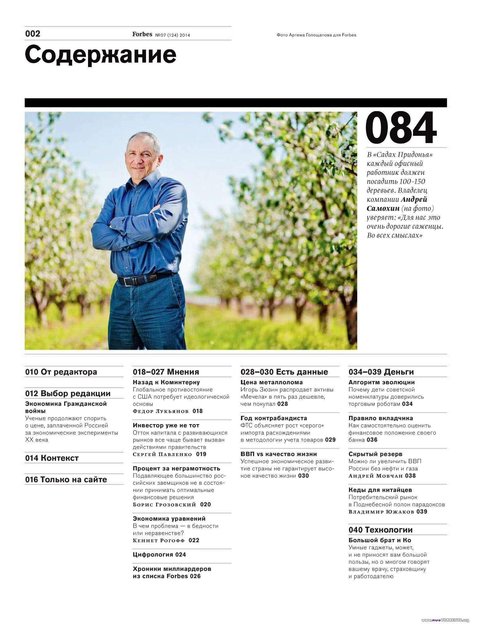 Forbes �7 ������ [���� 2014] | PDF