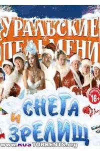 Шоу Уральских пельменей. Снега и зрелищ