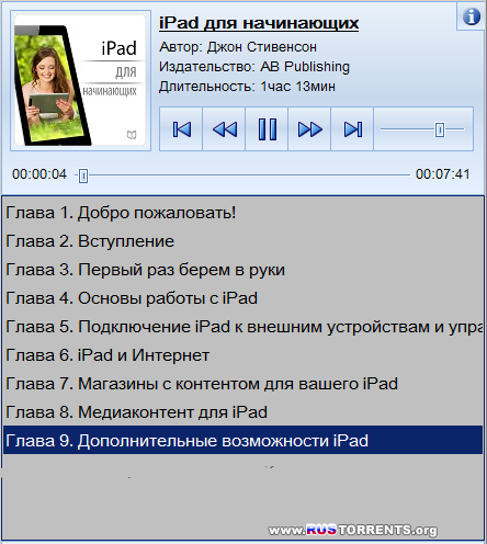Самоучитель - iPad для начинающих
