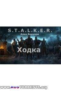 Алан Борунов - S.T.A.L.K.E.R. Ходка [Часть 1]