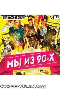 Сборник - Мы Из 90-Х 50/50 | MP3