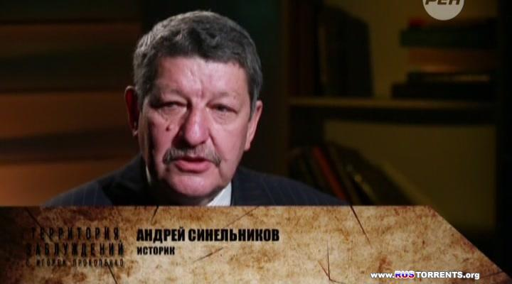 Территория заблуждений с Игорем Прокопенко [04.10.2014] | SATRip