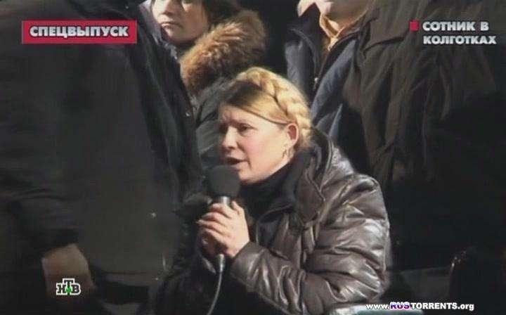 Новые русские сенсации. Спецвыпуск - Сотник в колготках | SatRip