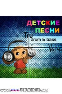 Tru Drum&Bass Vol.4 - Детские песни