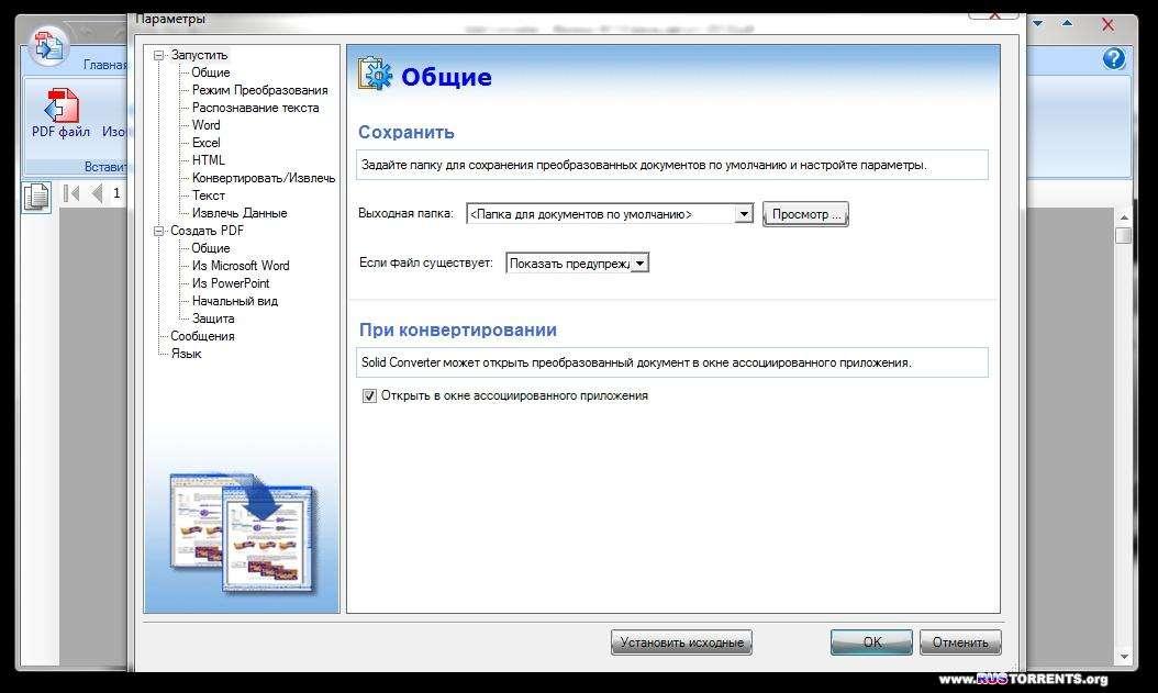 Solid Converter PDF 8.2.4030.106