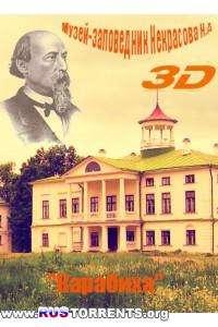 Музей-заповедник Некрасова Н.А.