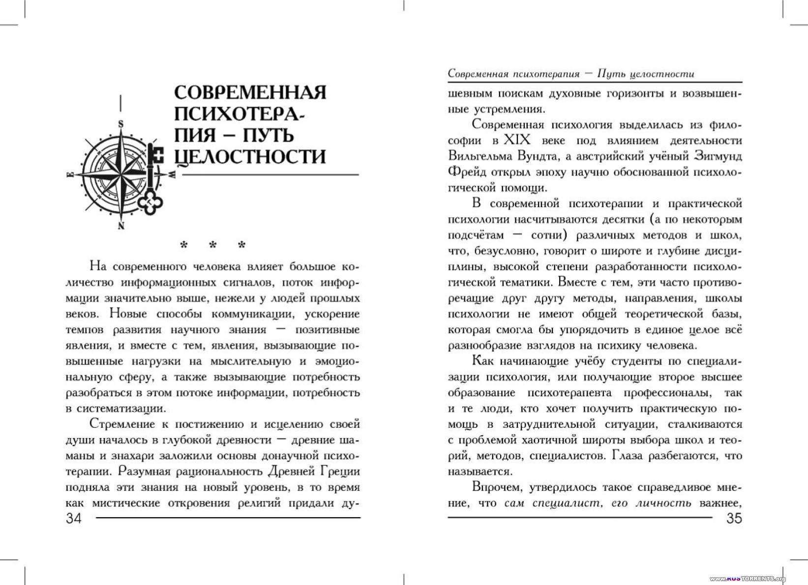Руслан Еслюк - Компас жизненных путей   PDF