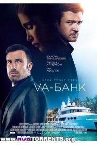 Va-банк | BDRemux 1080p | Лицензия