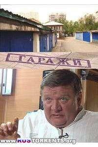 Гаражи (11 серия)