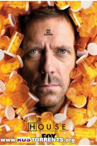 Доктор Хаус [S01-08] | WEBDLRip | Домашний
