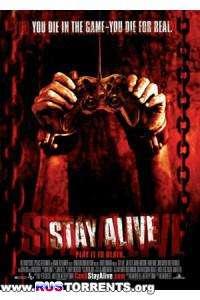 Остаться в живых | DVDRip