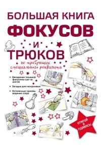 Анна Торманова - Большая книга фокусов и трюков | PDF