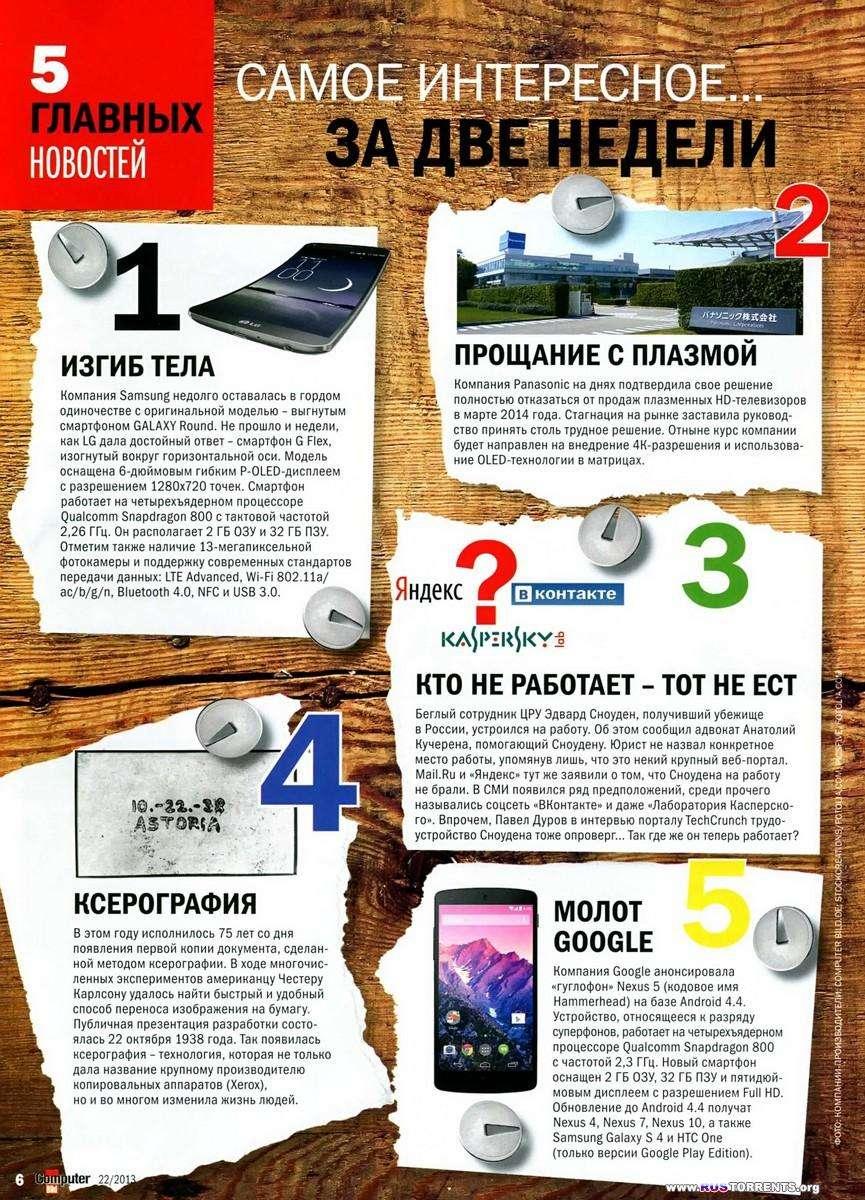 Computer Bild №22