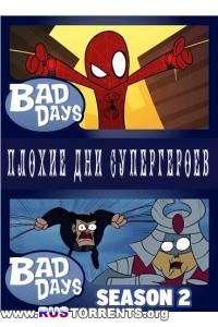 Плохие дни супергероев [S01-02] | WEB-DL 720p