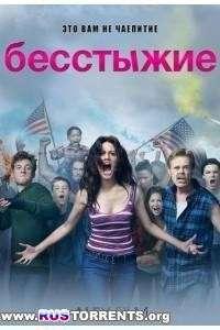 Бесстыжие / Бесстыдники [05 сезон: 01-12 серии из 12] | HDTVRip | AlexFilm