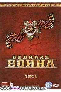Великая война [01-18 из 18] | DVDRip | Лицензия