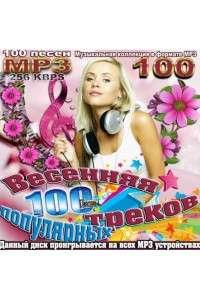 Сборник - Весенняя 100-ка популярных треков | MP3